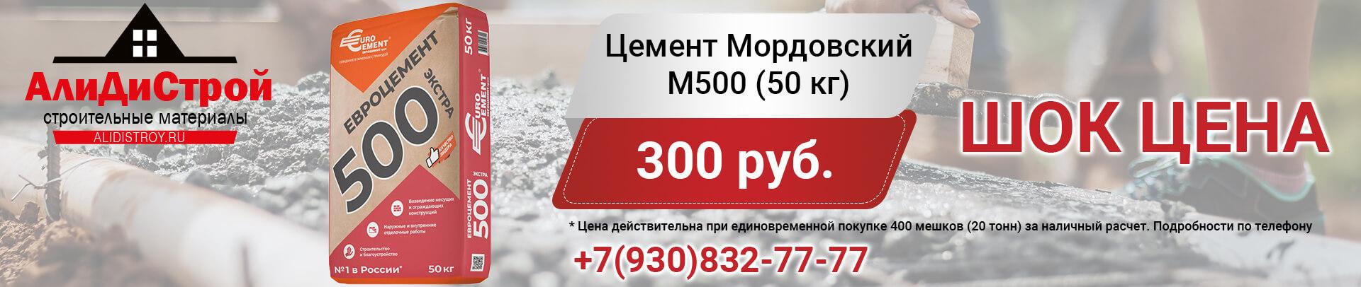 Акция цемент 400 мешков