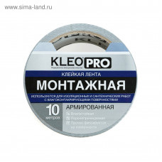 Клейкая лента монтажная армированная 48мм*10м Kleo Pro