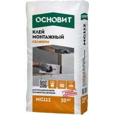 Клей монтажный для блоков ОСНОВИТ СЕЛФОРМ МС112 20кг