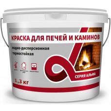 """Краска для печей и каминов термостойкая белая 1,3кг """"Альфа"""""""